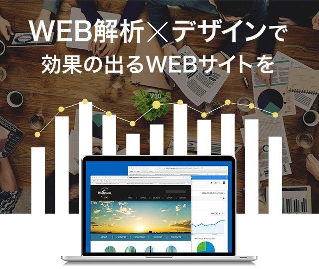 WEb解析×デザインで効果の出るWEBサイトを